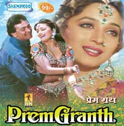 Prem granth shemaroo online shopping.